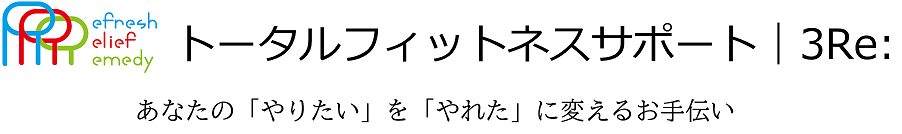 大阪で出張型トレーニング・鍼灸治療トレーナーの3Re:(スリー)